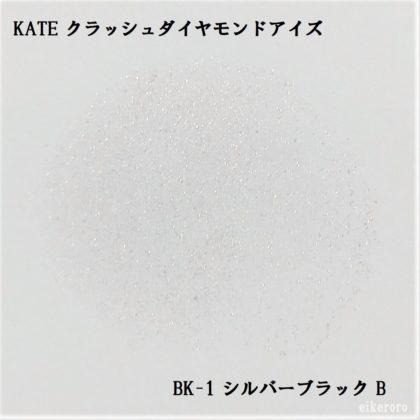 ケイト(KATE) クラッシュダイヤモンドアイズ BK-1 B 色重視(紙)