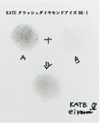ケイト(KATE) クラッシュダイヤモンドアイズ BK-1 A+B 混色 色重視(紙)