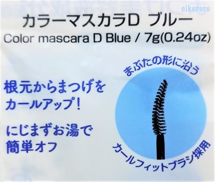 ダイソー(DAISO) 日本製 200円 カラーマスカラD ブルー 説明文