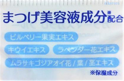 ダイソー(DAISO) 日本製 200円 カラーマスカラD ブルー 保湿成分