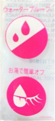 ダイソー(DAISO) 日本製 200円 カラーマスカラD ブルー ウォータープルーフ お湯オフ