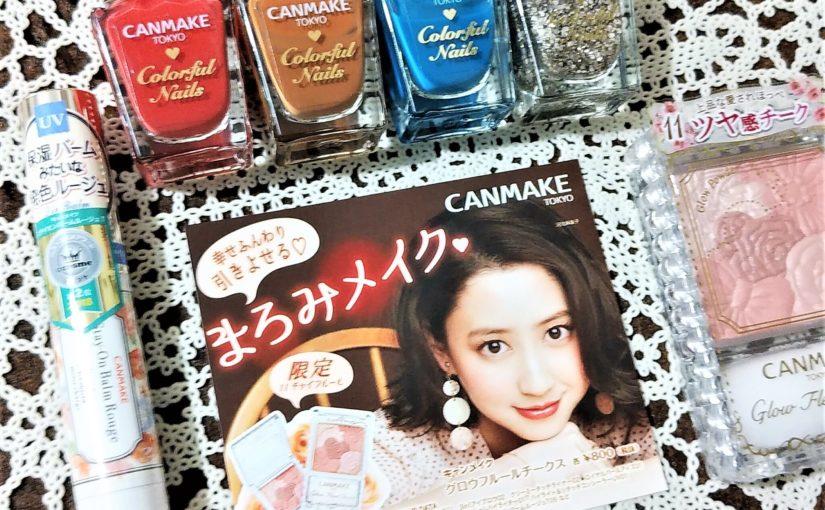 キャンメイク(CANMAKE)夏新作コスメ(8/1) リップ(ステイオンバームルージュT05スウィーティーポピー) チーク(グロウフルールチークス11チャイフルール) マニキュア(カラフルネイルズ限定色ボヘミアンカラー全色) アイキャッチ