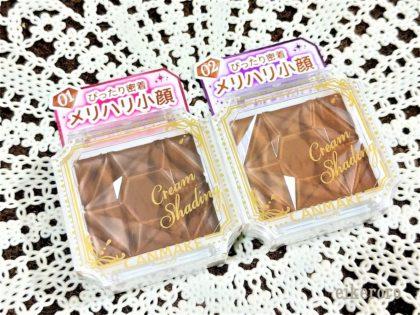 キャンメイク(CANMAKE) 8月新作 クリームシェーディング 限定色 01 ショコラブラウン 02 ハニーブラウン アイキャッチ