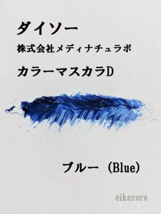 ダイソー(DAISO) 日本製 200円 カラーマスカラD ブルー 色味(紙)