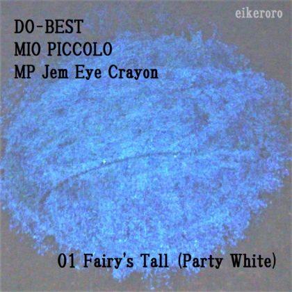 セリア(Seria) ドゥ・ベスト(DO-BEST) ミオピッコロ(MIO PICCOLO) MPジェムアイクレヨン(MP Jem Eye Crayon) 01 妖精のしっぽ(Fairy's Tall) パーリーホワイト 偏光感(紙)