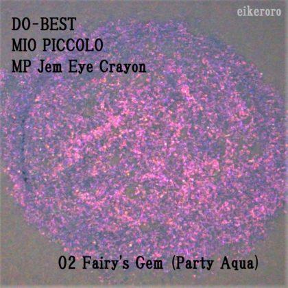 セリア(Seria) ドゥ・ベスト(DO-BEST) ミオピッコロ(MIO PICCOLO) MPジェムアイクレヨン(MP Jem Eye Crayon) 02 妖精の宝石(Fairy's Gem) パーリーアクア 偏光感(紙)