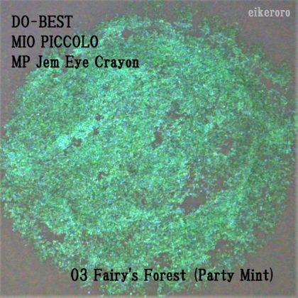 セリア(Seria) ドゥ・ベスト(DO-BEST) ミオピッコロ(MIO PICCOLO) MPジェムアイクレヨン(MP Jem Eye Crayon) 03 妖精の森(Fairy's Forest) パーリーミント 偏光感(紙)