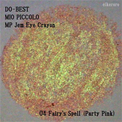 セリア(Seria) ドゥ・ベスト(DO-BEST) ミオピッコロ(MIO PICCOLO) MPジェムアイクレヨン(MP Jem Eye Crayon) 04 妖精の呪文(Fairy's Spell) パーリーピンク 偏光感(紙)