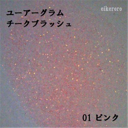 ダイソー(DAISO)×ユーアーグラム(URGLAM) チークブラッシュ 01 ピンク ラメ感(紙)