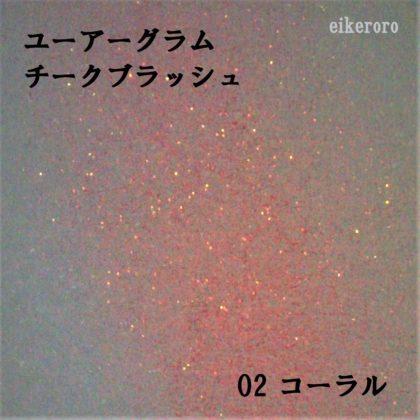 ダイソー(DAISO)×ユーアーグラム(URGLAM) チークブラッシュ 02 コーラル ラメ感(紙)