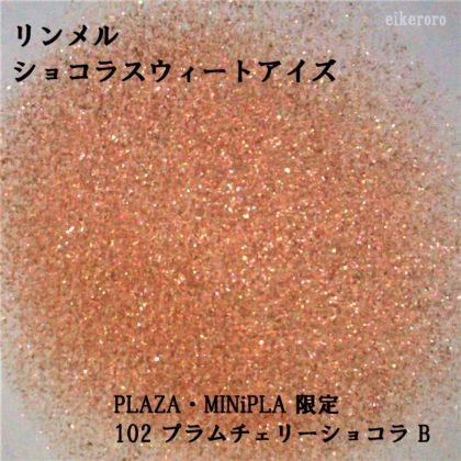リンメル(RIMMEL) ショコラスウィートアイズ PLAZA・MINiPLA限定 102 プラムチェリーショコラ B ラメ感