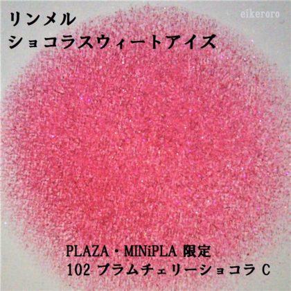 リンメル(RIMMEL) ショコラスウィートアイズ PLAZA・MINiPLA限定 102 プラムチェリーショコラ C ラメ感