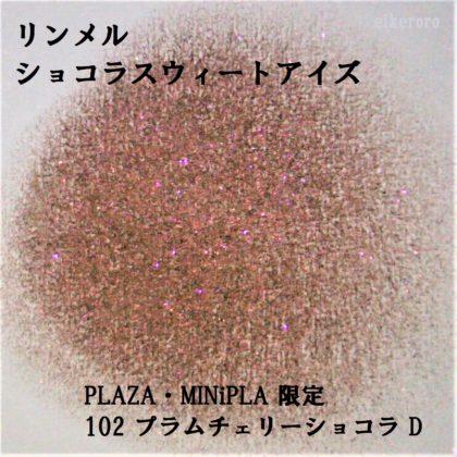 リンメル(RIMMEL) ショコラスウィートアイズ PLAZA・MINiPLA限定 102 プラムチェリーショコラ D ラメ感