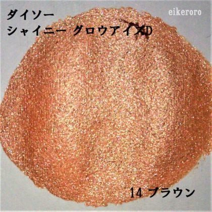 ダイソー(DAISO) 濡れツヤアイシャドウ シャイニーグロウアイズD 14 ブラウン ツヤ感・ラメ感