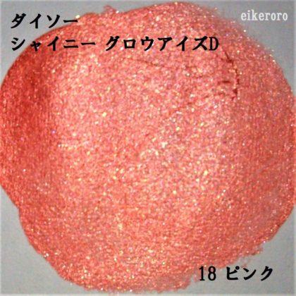 ダイソー(DAISO) 濡れツヤアイシャドウ シャイニーグロウアイズD 18 ピンク ツヤ感・ラメ感