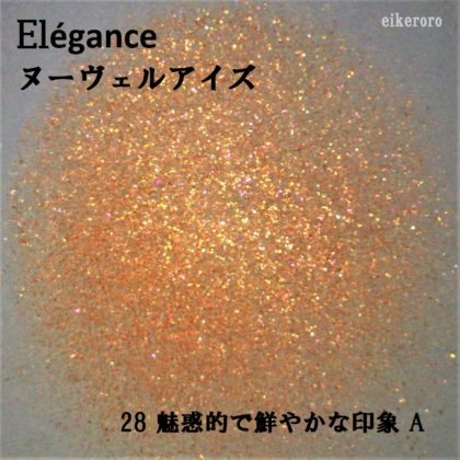 エレガンス(Elégance) 2019秋新作アイシャドウ ヌーヴェルアイズ 新色 28 魅惑的で鮮やかな印象 A ラメ感(紙)