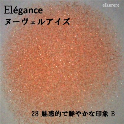 エレガンス(Elégance) 2019秋新作アイシャドウ ヌーヴェルアイズ 新色 28 魅惑的で鮮やかな印象 B ラメ感(紙)
