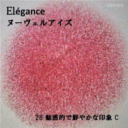 エレガンス(Elégance) 2019秋新作アイシャドウ ヌーヴェルアイズ 新色 28 魅惑的で鮮やかな印象 C ラメ感(紙)