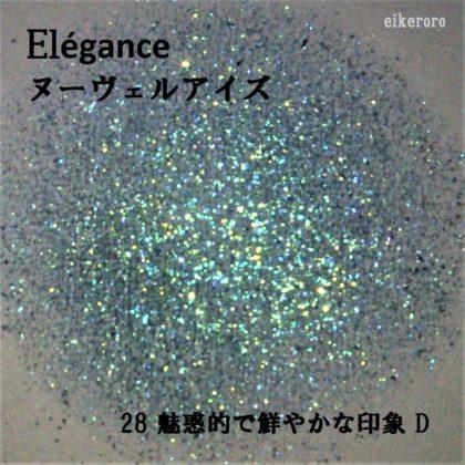 エレガンス(Elégance) 2019秋新作アイシャドウ ヌーヴェルアイズ 新色 28 魅惑的で鮮やかな印象 D ラメ感(紙)