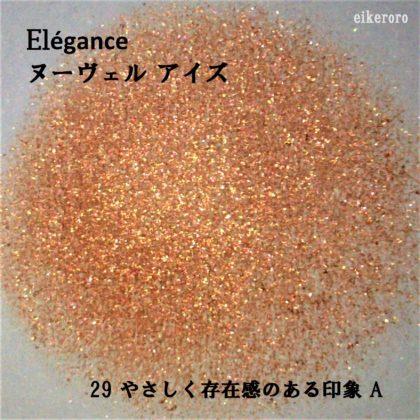 エレガンス(Elégance) アイシャドウ ヌーヴェルアイズ 29 やさしく存在感のある印象 A ラメ感(紙)
