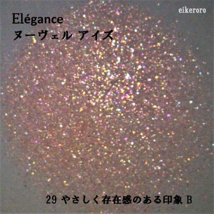 エレガンス(Elégance) アイシャドウ ヌーヴェルアイズ 29 やさしく存在感のある印象 B ラメ感(紙)