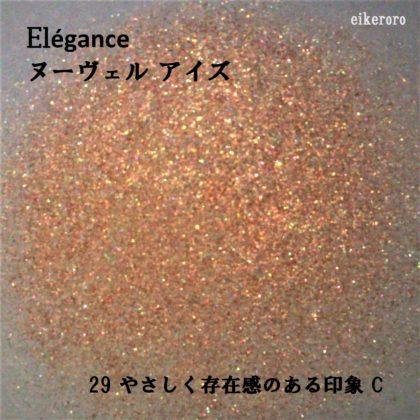 エレガンス(Elégance) アイシャドウ ヌーヴェルアイズ 29 やさしく存在感のある印象 C ラメ感(紙)