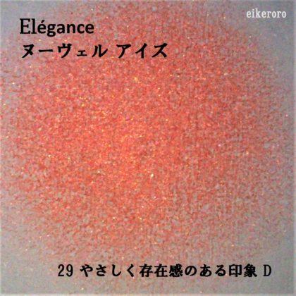 エレガンス(Elégance) アイシャドウ ヌーヴェルアイズ 29 やさしく存在感のある印象 D ラメ感(紙)