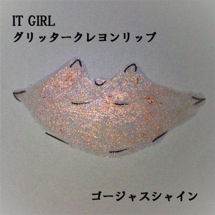 ダイソー(DAISO )イットガール(IT GIRL) グリッタークレヨンリップ ゴージャスシャイン ラメ感(紙)