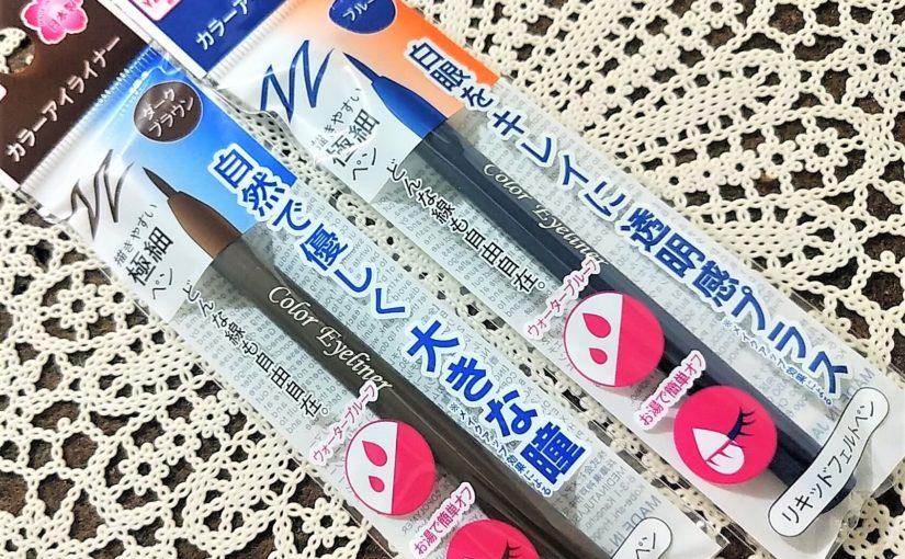ダイソー新商品「カラーアイライナーD(日本製)」質感・色味・使い方♪・・・200円ってどうよ!?