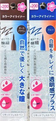 ダイソー カラーアイライナー(200円・日本製) ダークブラウン ブルー 説明文の違い