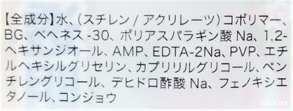 ダイソー カラーアイライナー(200円・日本製) 全成分表示
