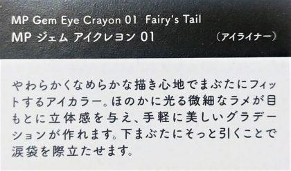 セリア(Seria) ドゥ・ベスト(DO-BEST) ミオピッコロ(MIO PICCOLO) MPジェムアイクレヨン(MP Jem Eye Crayon) 01 妖精のしっぽ(Fairy's Tall) パーリーホワイト 説明文