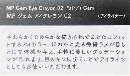 セリア(Seria) ドゥ・ベスト(DO-BEST) ミオピッコロ(MIO PICCOLO) MPジェムアイクレヨン(MP Jem Eye Crayon) 02 妖精の宝石(Fairy's Gem) パーリーアクア 説明文