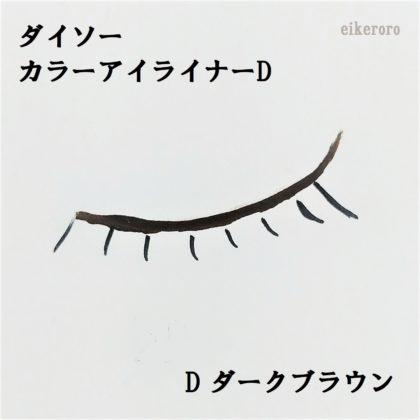 ダイソー カラーアイライナーD(200円・日本製) D ダークブラウン 色味(紙)