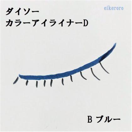 ダイソー カラーアイライナーD(200円・日本製) B ブルー 色味(紙)