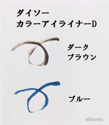 ダイソー カラーアイライナーD(200円・日本製) D ダークブラウン B ブルー 色比較(紙)