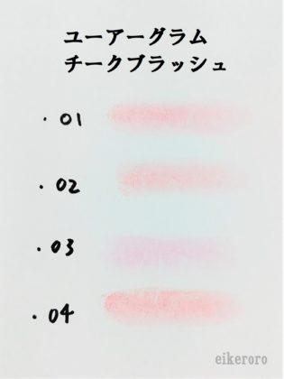 ダイソー(DAISO)×ユーアーグラム(URGLAM) チークブラッシュ 全色 色比較