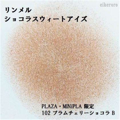リンメル(RIMMEL) ショコラスウィートアイズ PLAZA・MINiPLA限定 102 プラムチェリーショコラ B 色味(紙)