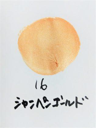 ダイソー(DAISO) 濡れツヤアイシャドウ シャイニーグロウアイズD 16 シャンパンゴールド 色味(紙)