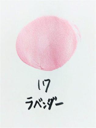 ダイソー(DAISO) 濡れツヤアイシャドウ シャイニーグロウアイズD 17 ラベンダー 色味(紙)