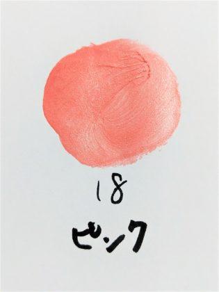 ダイソー(DAISO) 濡れツヤアイシャドウ シャイニーグロウアイズD 18 ピンク 色味(紙)