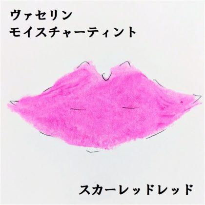 ヴァセリン(Vaseline) 新作リップクリーム モイスチャーティント スカーレッドレッド 色味(紙)