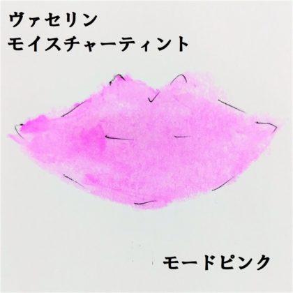 ヴァセリン(Vaseline) 新作リップクリーム モイスチャーティント モードピンク 色味(紙)