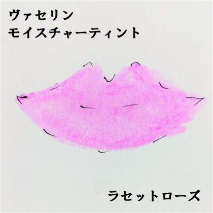 ヴァセリン(Vaseline) 新作リップクリーム モイスチャーティント ラセットローズ 色味(紙)