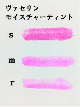 ヴァセリン(Vaseline) 新作リップクリーム モイスチャーティント 全色 色比較