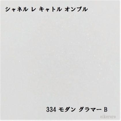 シャネル(CHANEL) 2019秋冬新作アイシャドウ レキャトルオンブル 限定色 334モダングラマー B 色味(紙)