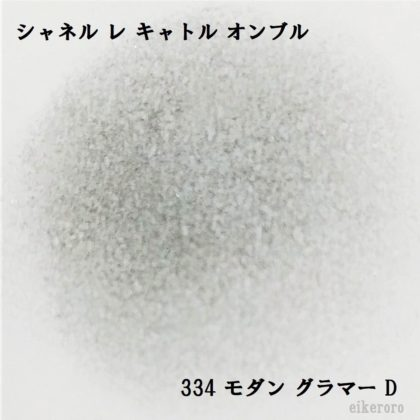 シャネル(CHANEL) 2019秋冬新作アイシャドウ レキャトルオンブル 限定色 334モダングラマー D 色味(紙)