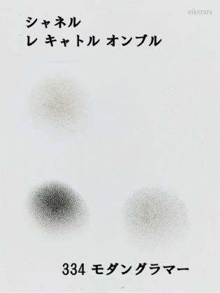 シャネル(CHANEL) 2019秋冬新作アイシャドウ レキャトルオンブル 限定色 334モダングラマー 全色 色味(紙)