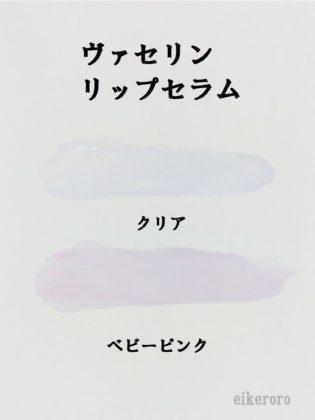 Vaseline(ヴァセリン) リップセラム(チューブタイプ) 全色 色比較(紙)