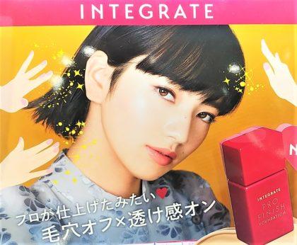 インテグレート(INTEGRATE) プロフィニッシュリキッド 100 透け感カラー POP